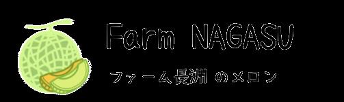 Farm NAGASU